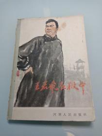 王若飞在狱中(连环画)