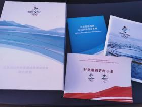 2022冬季奥运会申办报告书