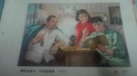 50年代年画<读毛主席的书,听毛主席的话>