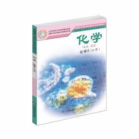 鲁科版高中化学必修2教材普通高中课程标准实验教科书化学2(必修)课本