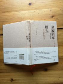 现代世界佛学文库品 佛教哲学观音【如图81号
