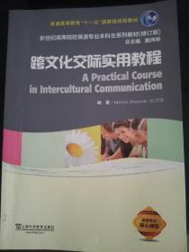 正版跨文化交际实用教程 纪玉华 上海外语教育出版社