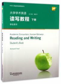 正版大学学术英语读写教程 下册 学生用书(第2版)杨惠中