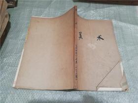 美术 1966年1、2期合订本