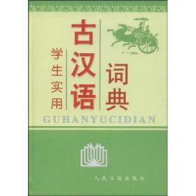 正版学生实用古汉语词典 冯蒸 人民日报出版社9787801534798