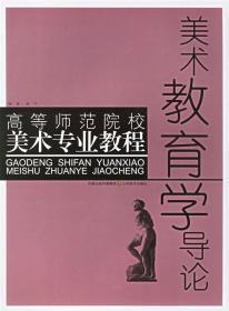 正版美术教育学导论 顾平 江苏美术出版社