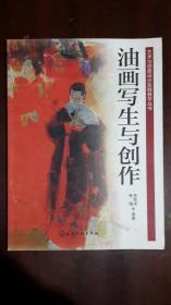 《艺术与创意设计实践教学丛书:油画写生与创作》(大16开平装 铜版彩印图文本)九品