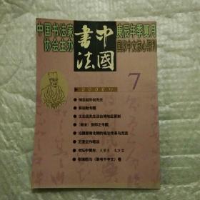 中国书法、2000年7