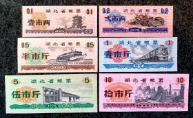 湖北省粮票1976全6枚~A套
