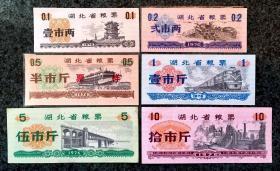 湖北省粮票1976全6枚~B套(其中半市斤枚为票样)