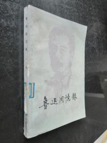 鲁迅回忆录(一集)..1978年一版一印