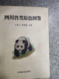四川兽类原色图鉴