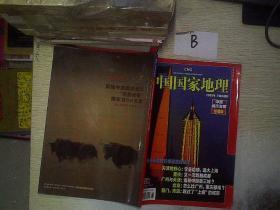 中国国家地理2009天际线增刊