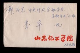 中国妇女第五次全国代表大会 邮票实寄封