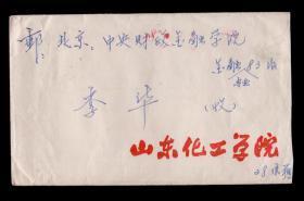 中华人民共和国第六届全国人民代表大会 邮票实寄封