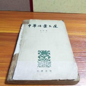 中华活叶文选