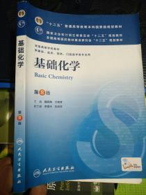 基础化学(第8版) 魏祖期、刘德育/本科临床/十二五普通高等教育本科国家级规划教材