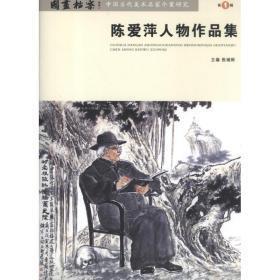 国画档案 :中国当代美术名家个案研究 (第1辑)