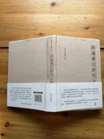 胡适禅宗研究我文集 现代世界佛学文库【精装如图81号