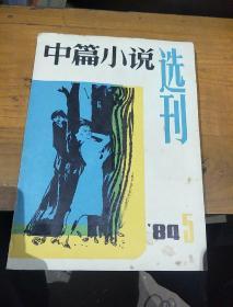 《中篇小说选刊》,1984       5。总第20期