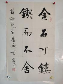 著名书法家 张荣庆书法作品一副(带上款,保真)约四平尺