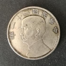 10517号   中华民国二十一年孙中山像金本位币半圆银币(五角型)