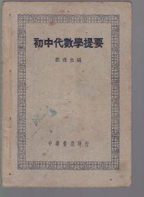 初中代数学提要(民国37年初版)