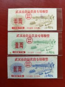 1967武汉市食品饮食专用粮票3全稀少的好品特少