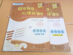同步导学与优化训练:中国历史(九年级上下册)