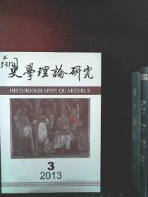 史学理论研究 2013.3