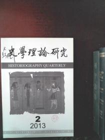 史学理论研究 2013.2