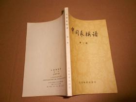 中国象棋谱.第一集