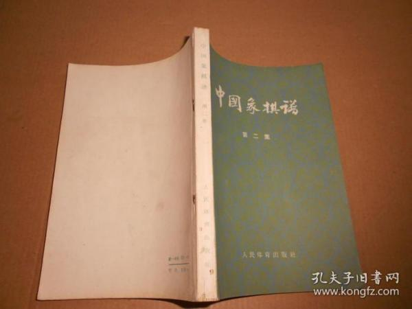 中国象棋谱.第二集-65年印