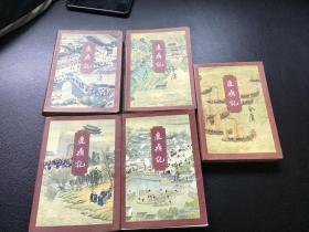 金庸武侠:鹿鼎记(5册全),94年一版一印,正版