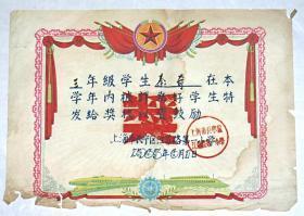 1965年上海市长宁区江苏路第一小学 三年级奖状
