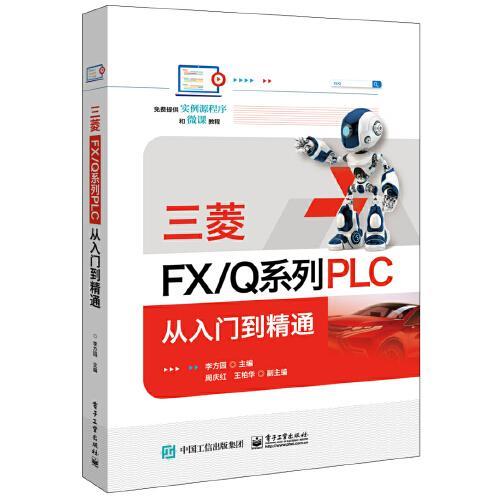 三菱FX/Q系列PLC 从入门到精通