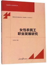 女性农民工职业发展研究/马克思主义社会学丛书