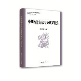 中期密教注疏与曼茶罗研究