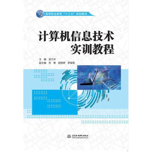计算机信息技术实训教程