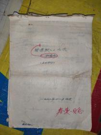 唱着歌儿上北京1972年手绘