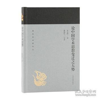 论中国学术思想变迁之大势(蓬莱阁典藏系列)