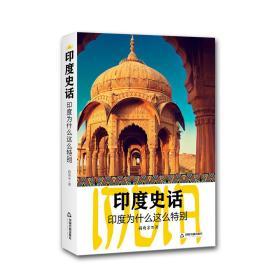 印度史话:印度为什么这么特别