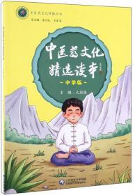 中医药文化精选读本 中学版