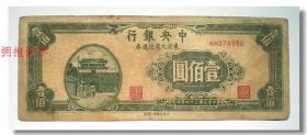 中央银行东北九省流通券壹佰圆/100元纸币