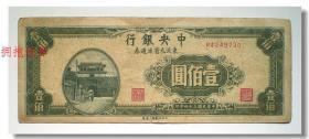 中央银行东北九省流通券壹佰圆/100元纸币 编号RJ249730