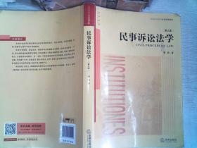 民事诉讼法学(第三版)