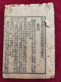 《仰止子详考古今名家润色诗林正宗》卷三,四共1册
