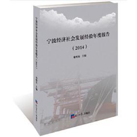 宁波经济社会发展经验年度报告.2014