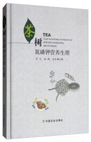 茶树氮磷钾营养生理
