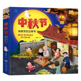 中秋节:传统节日立体书